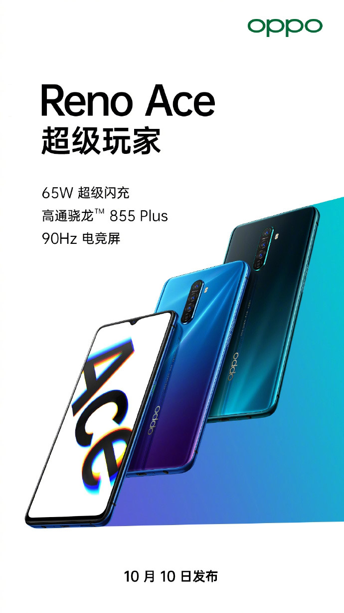 OPPO Reno Ace 官宣