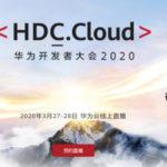 因武汉肺炎爆发,Huawei宣布推迟开发者大会