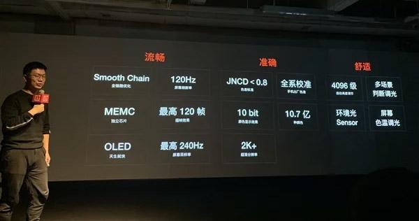 OnePlus研发