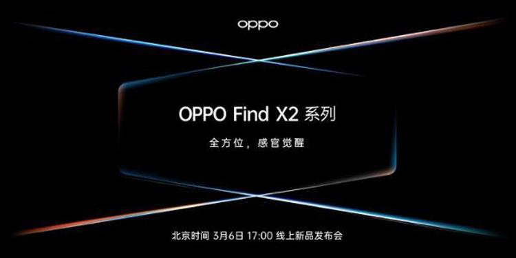 OPPO Find X2系列将于3月6日发布