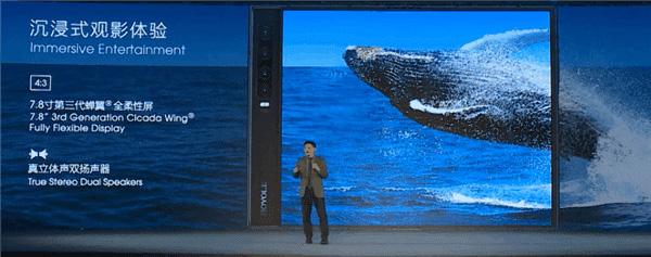 全球首款骁龙865折屏手机发布