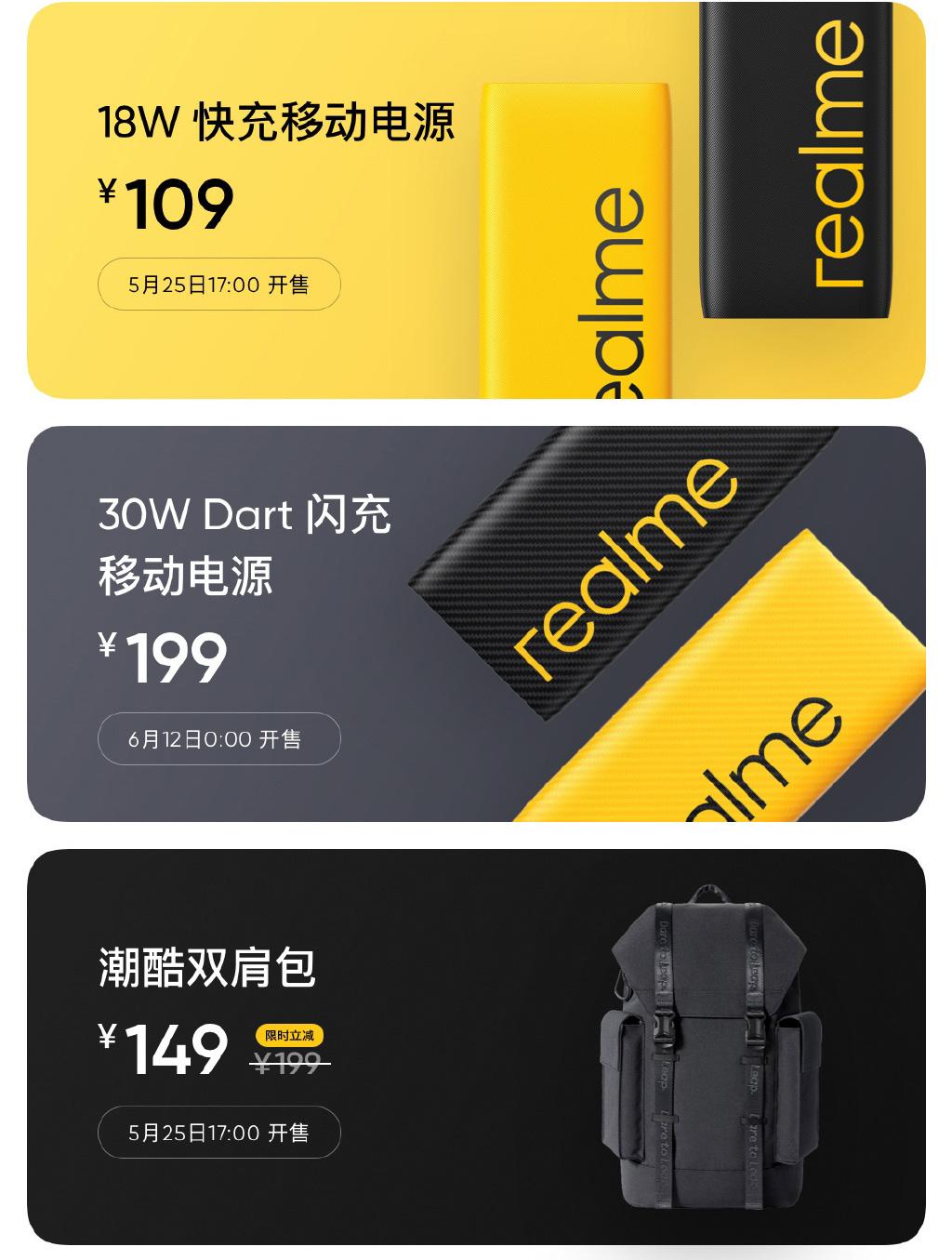 realme X50 Pro玩家版中国发布