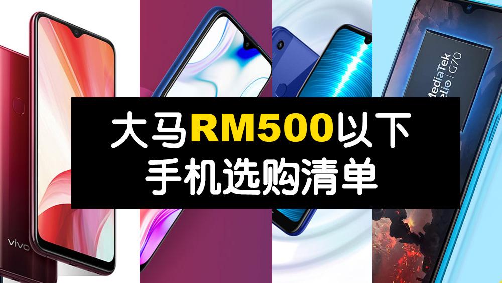 大马RM500以下手机选购清单 1