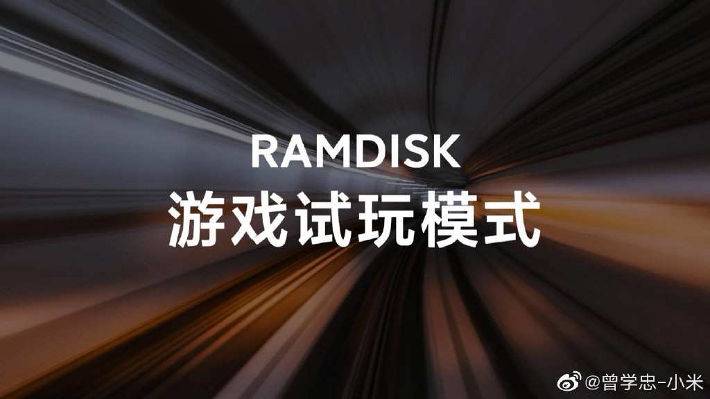 小米展示RAMDISK游戏试玩模式