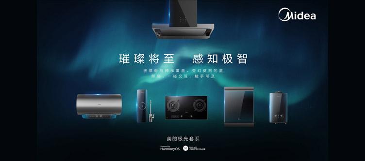 Midea推出首批运行鸿蒙OS家电
