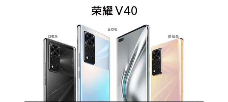 HONOR V40中国发布