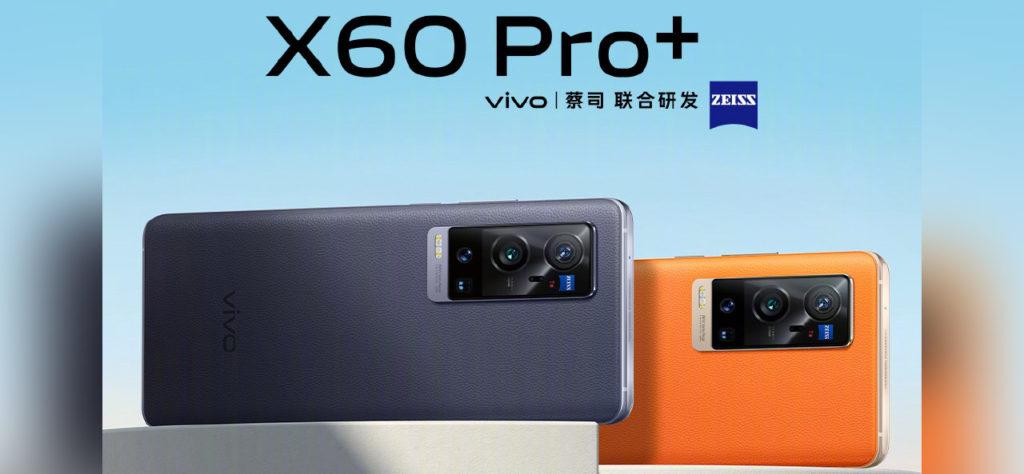 vivo X60 Pro Plus发布