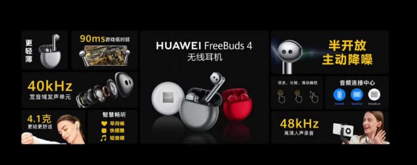 HUAWEI FreeBuds 4中国发布