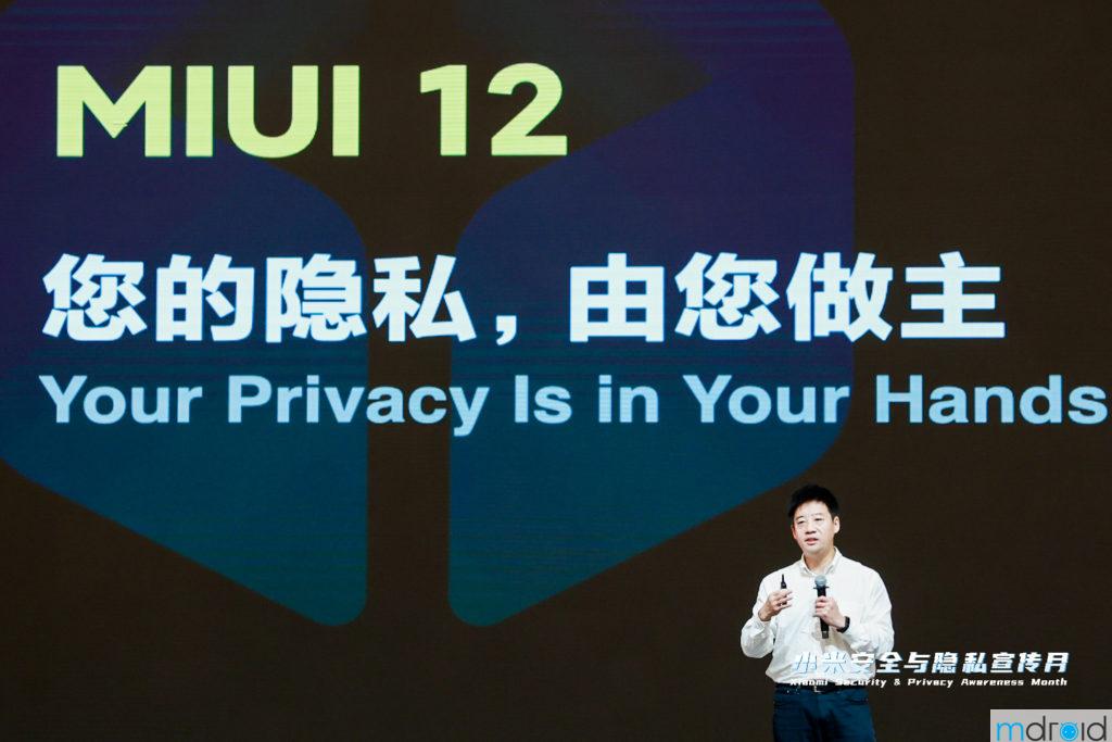 小米通过为期一个月的主题活动强调隐私保护 1