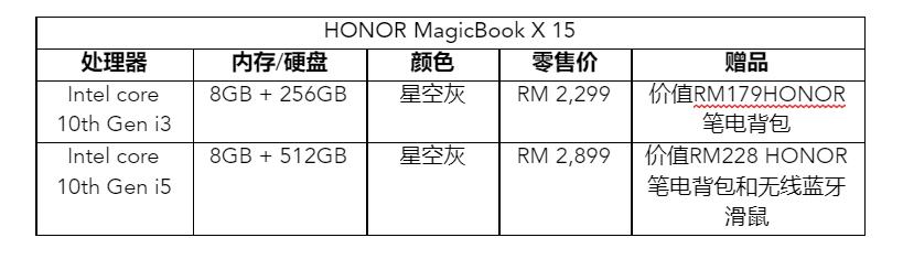 HONOR MagicBook X 15系列笔电6月19日开卖! 为 HONOR 50大马上市布局智能互联 15
