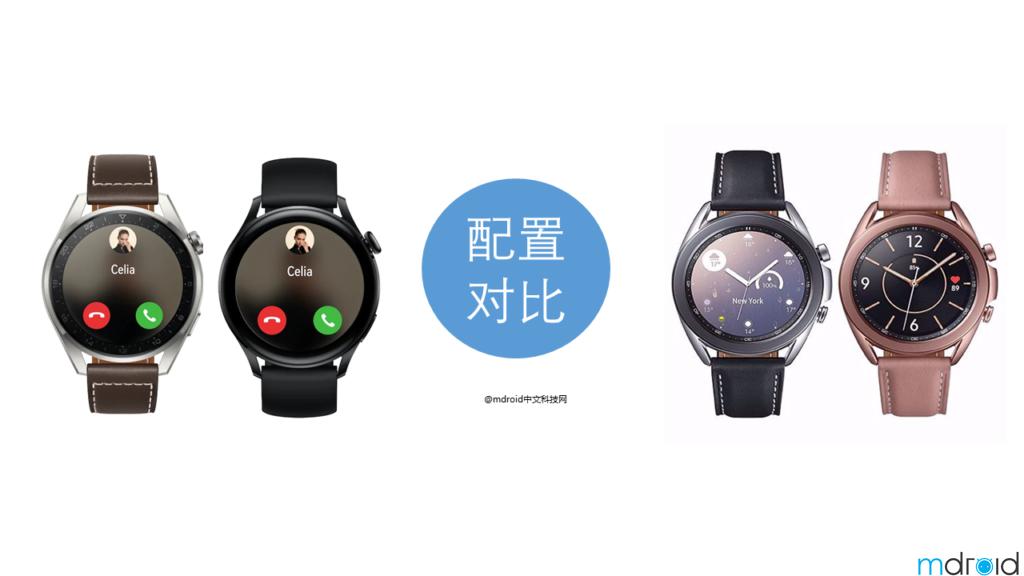 华为Watch 3 vs 三星Galaxy Watch 3 配置对比 1