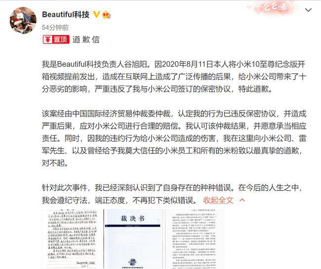 中国博主提前泄漏小米10 Ultra