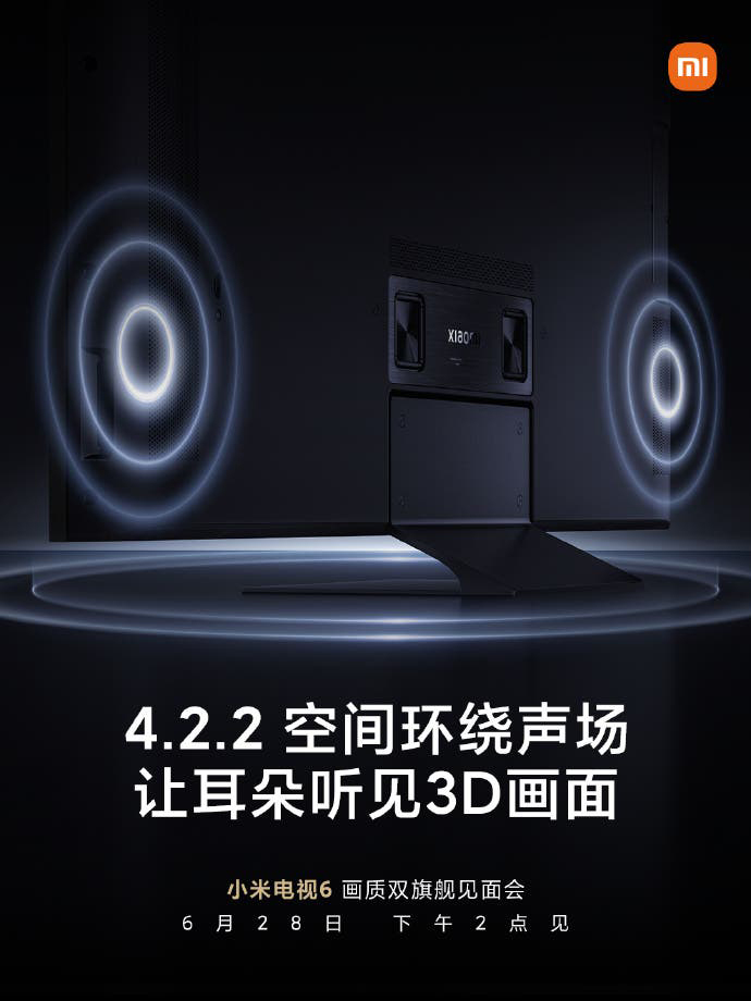 小米电视6即将发布