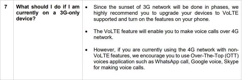 3G明年淘汰