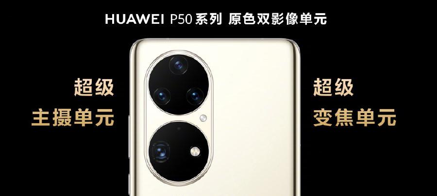 HUAWEI P50系列发布