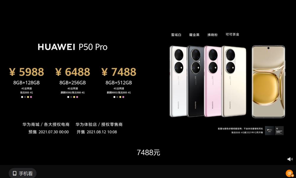 HUAWEI P50系列发布,售价约RM2950起! 3