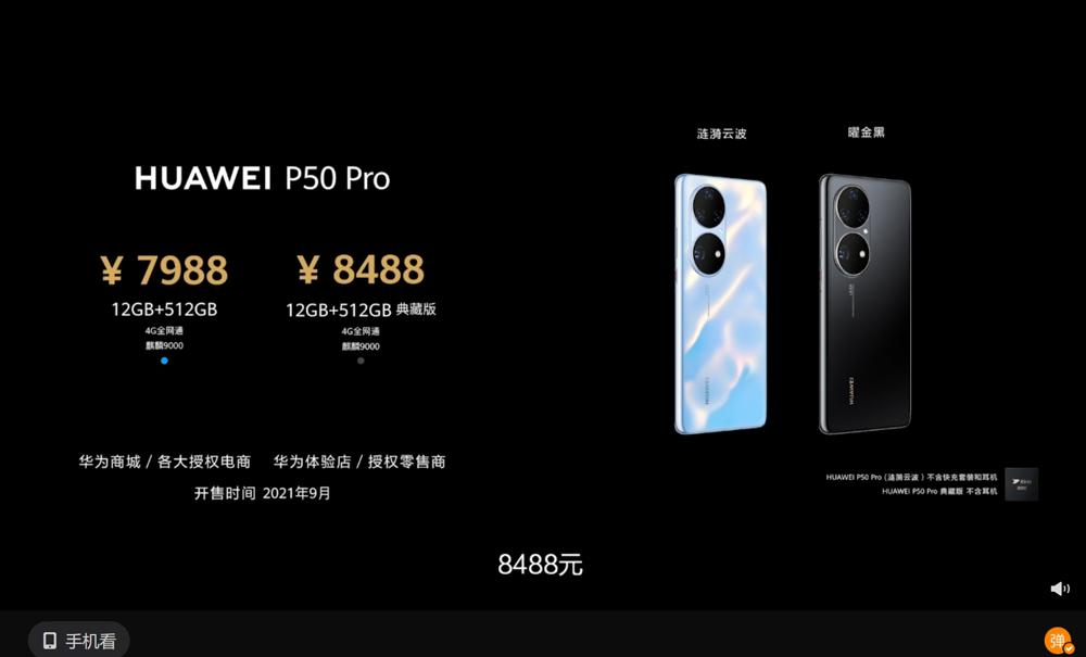 HUAWEI P50系列发布,售价约RM2950起! 4