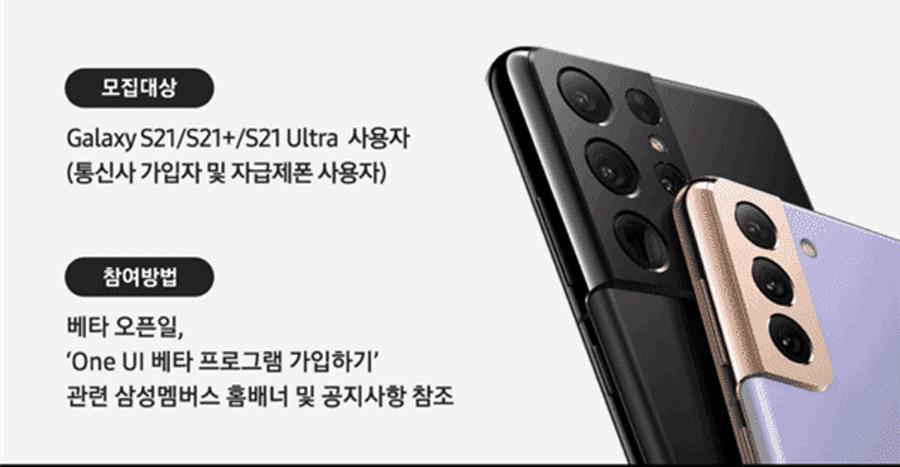 Samsung Galaxy S21系列即将放出One UI 4