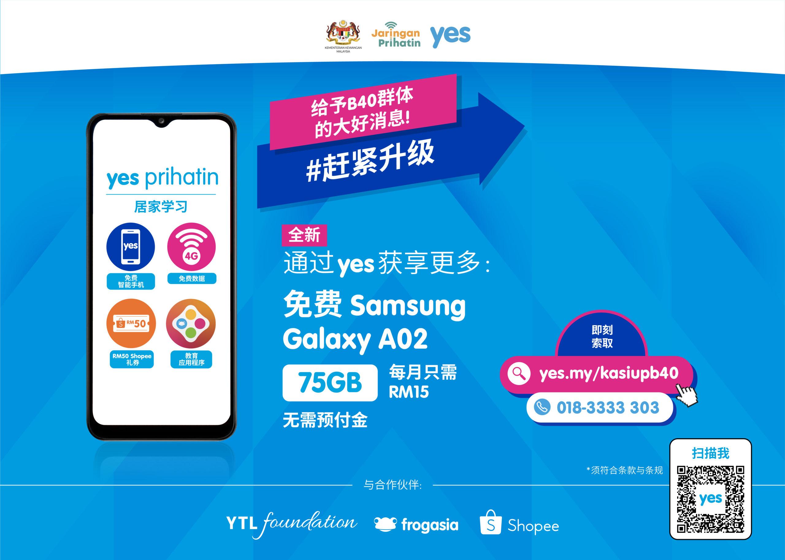 YES推出RM1默迪卡配套,欢庆国庆日 6