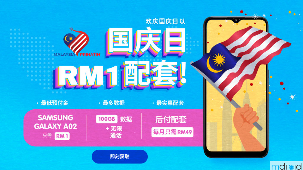 YES推出RM1默迪卡配套,欢庆国庆日 5