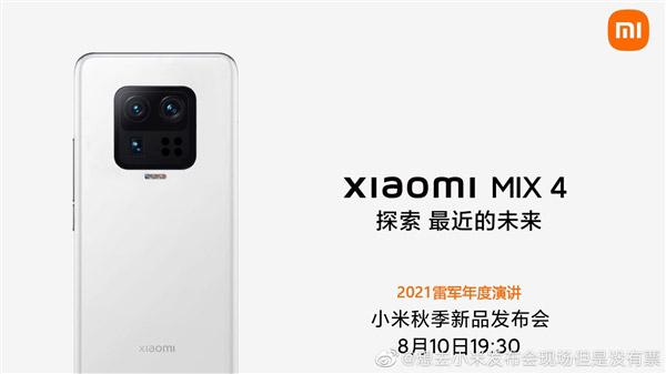 小米Mi MIX 4将于8月10日发布