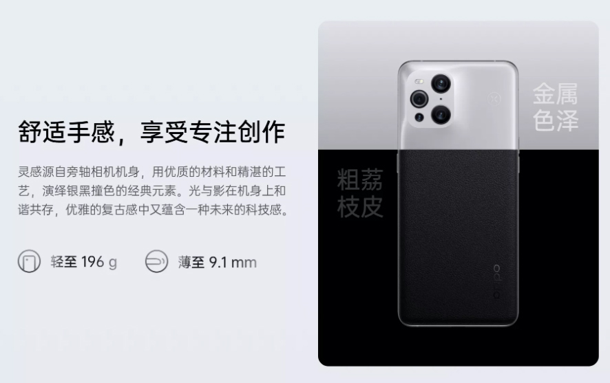 OPPO Find X3 Pro摄影师版发布