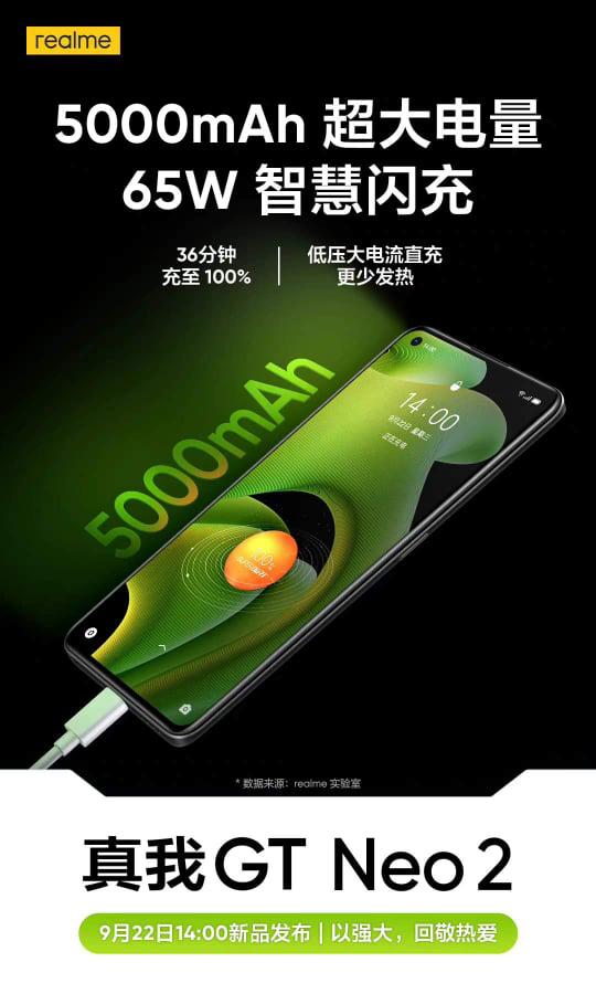realme GT Neo2配置确定:骁龙870+5000 mAh+65W! 1