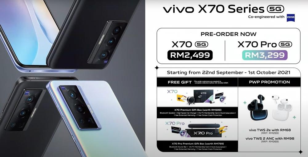 大马vivo X70系列发布