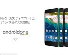 Sharp S3(Android One)在日本发布!